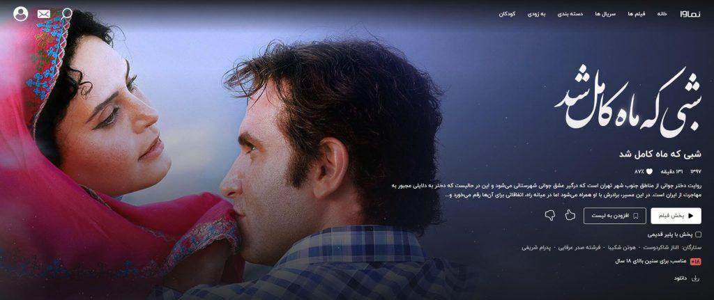 شبی که ماه کامل شد - فیلم ایرانی