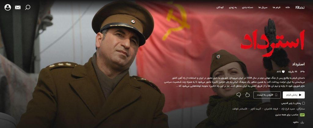 استرداد - فیلم ایرانی