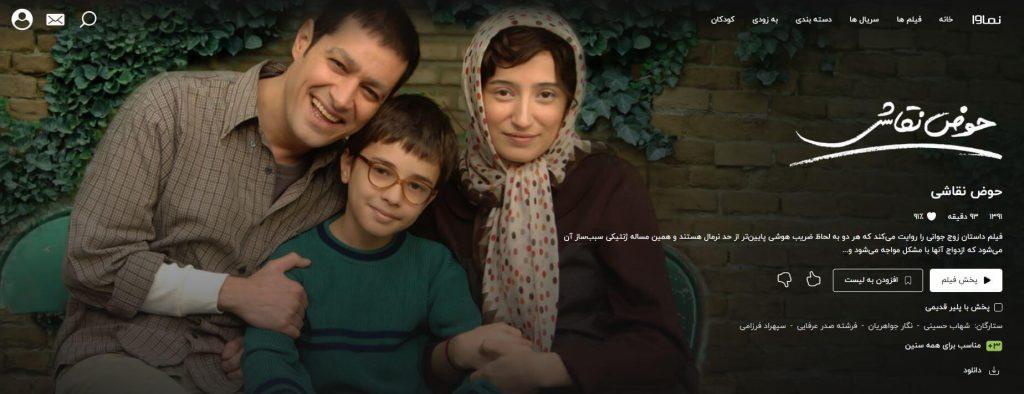 حوض نقاشی - فیلم ایرانی