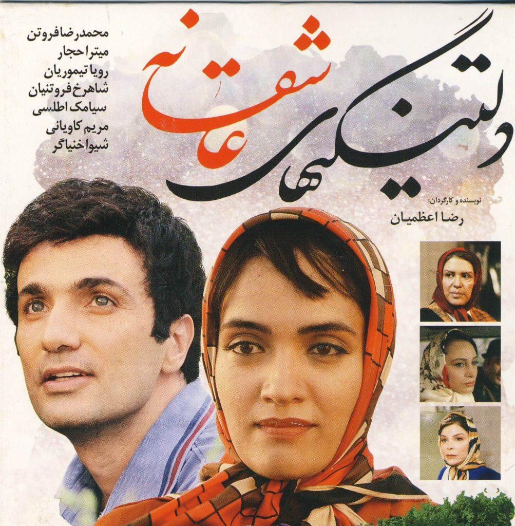 دلتنگیهای عاشقانه - فیلم ایرانی
