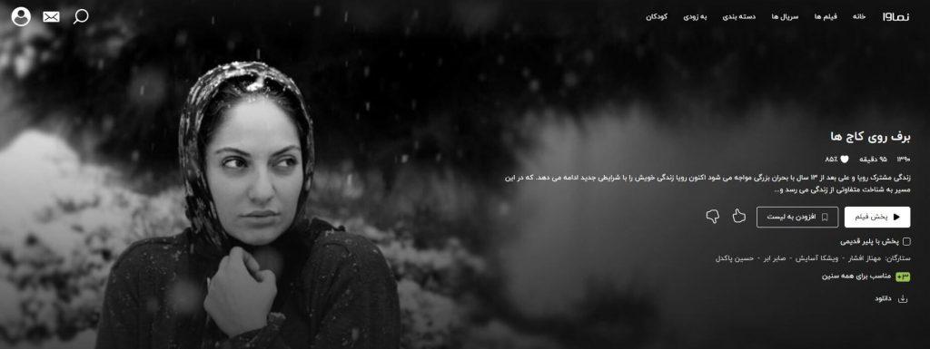 برف روی کاج ها - فیلم ایرانی