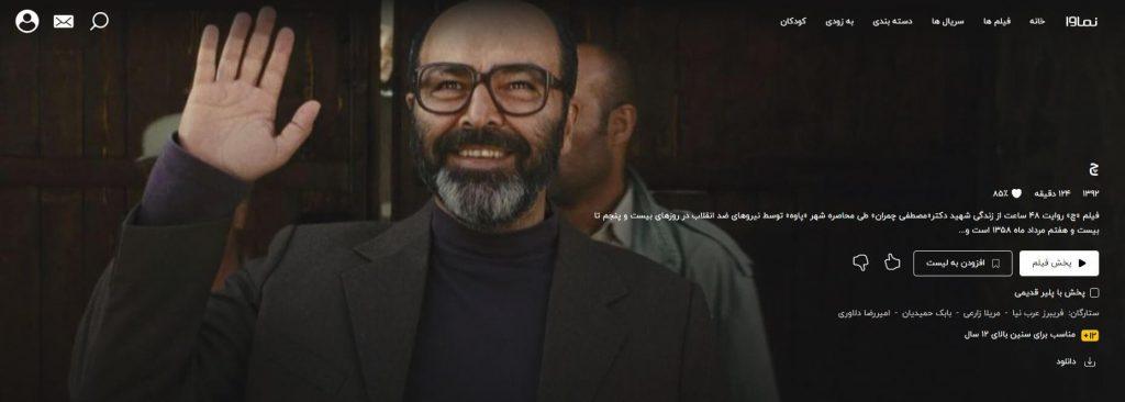 چ - فیلم ایرانی