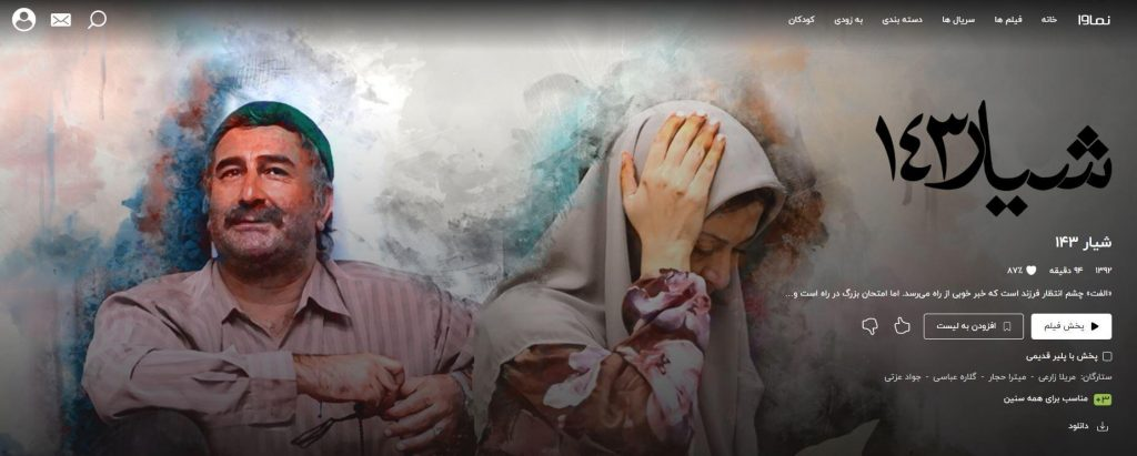 شیار ۱۴۳ - فیلم ایرانی
