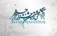 پنج نکته متفاوت و قابل توجه درباره سی و هشتمین جشنواره فیلم فجر