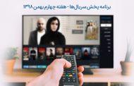 برنامه پخش سریالهای هفته چهارم بهمن