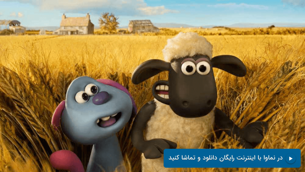 A SHAUN THE SHEEP MOVIE: FARMAGEDDON بره ناقلا: فارماگدون