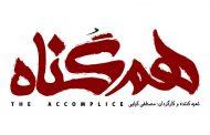 سریال هم گناه پرویز پرستویی - رونمایی از لوگوی سریال هم گناه