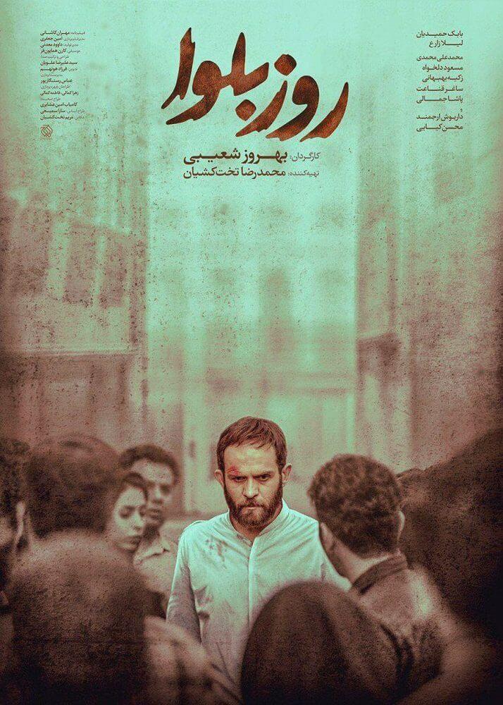 پوستر فیلم روز بلوا
