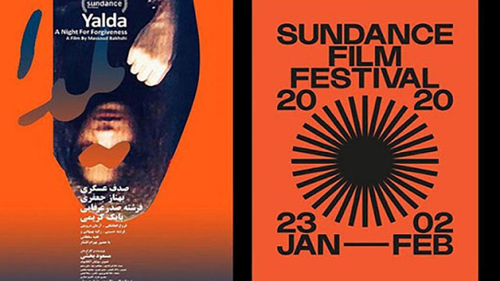 یلدا شبی برای بخشش - جشنواره فیلم ساندنس