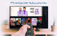 برنامه پخش سریالهای هفته سوم اسفند