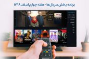 برنامه پخش سریالهای هفته آخر اسفند