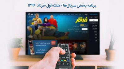برنامه پخش سریال های هفته اول خرداد