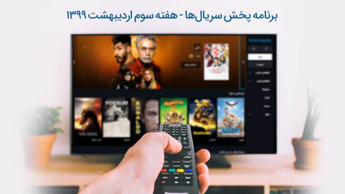 برنامه پخش سریال های هفته سوم اردیبهشت