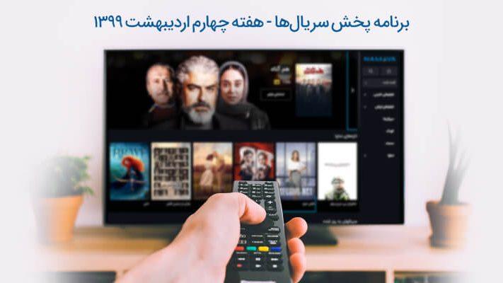 برنامه پخش سریال های هفته چهارم اردیبهشت