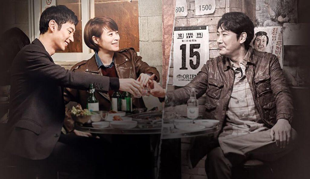 سیگنال - سریال درام کره