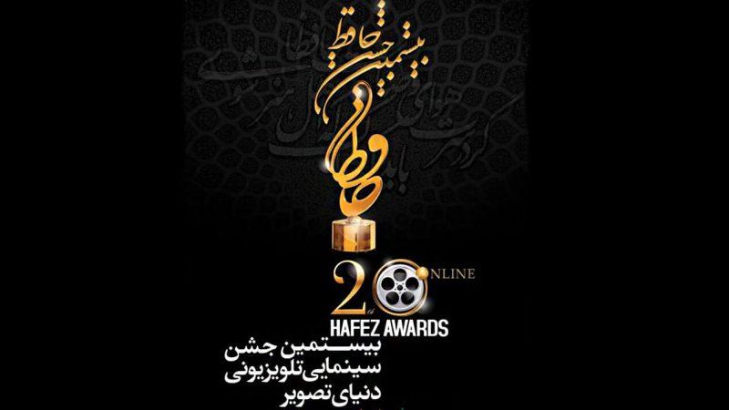 بیستمین جشن حافظ و بهترین چهره های تلویزیونی