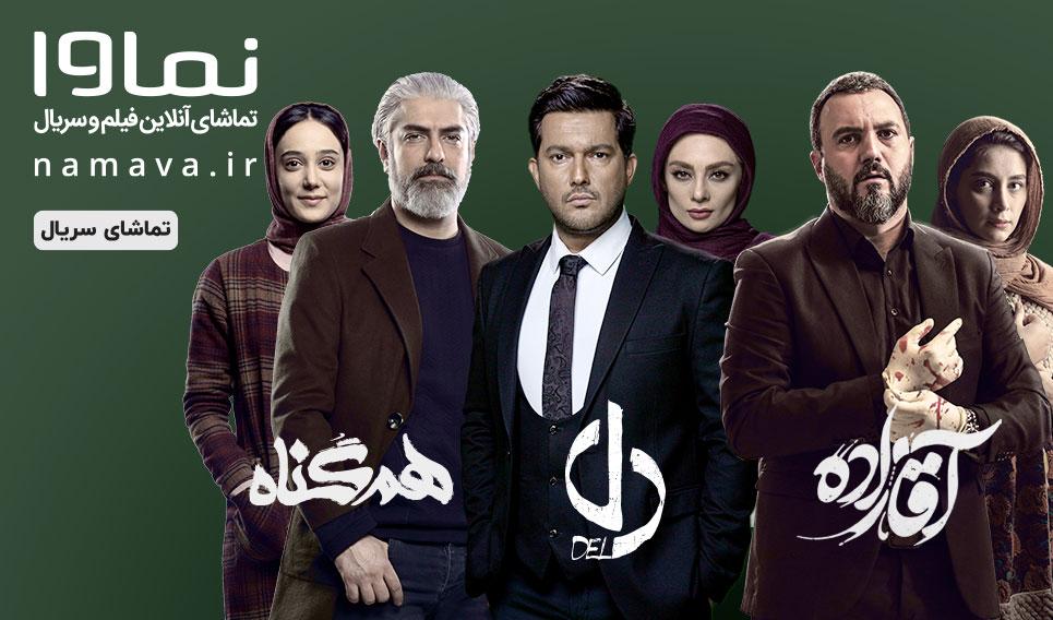 تماشای آنلاین سریال ایرانی در نماوا