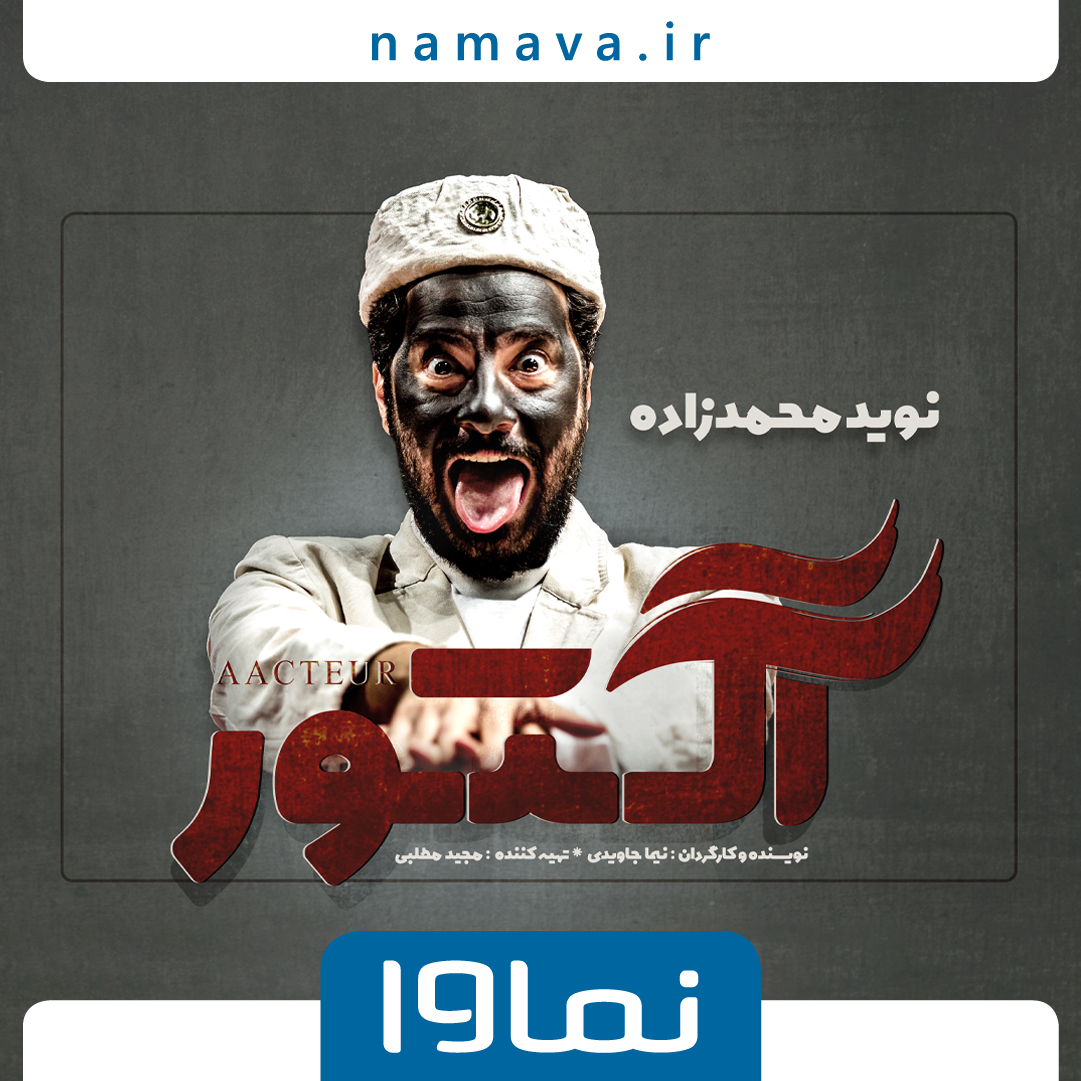 نوید محمدزاده «آکتور» میشود / زندگی چند بازیگر تئاتر جلوی دوربین