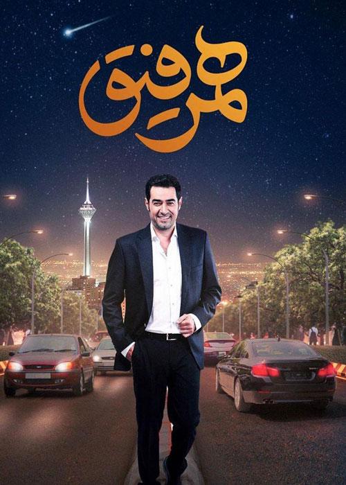 وقتی شهاب حسینی در «همرفیق» میخواند/ عاشقان راچه غم از سرزنش دشمن و دوست