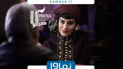 قسمت جدید سریال «دراکولا» در نماوا منتشر شد