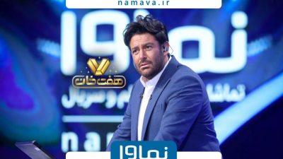 قسمت جدید مسابقه «هفت خان» در نماوا منتشر شد