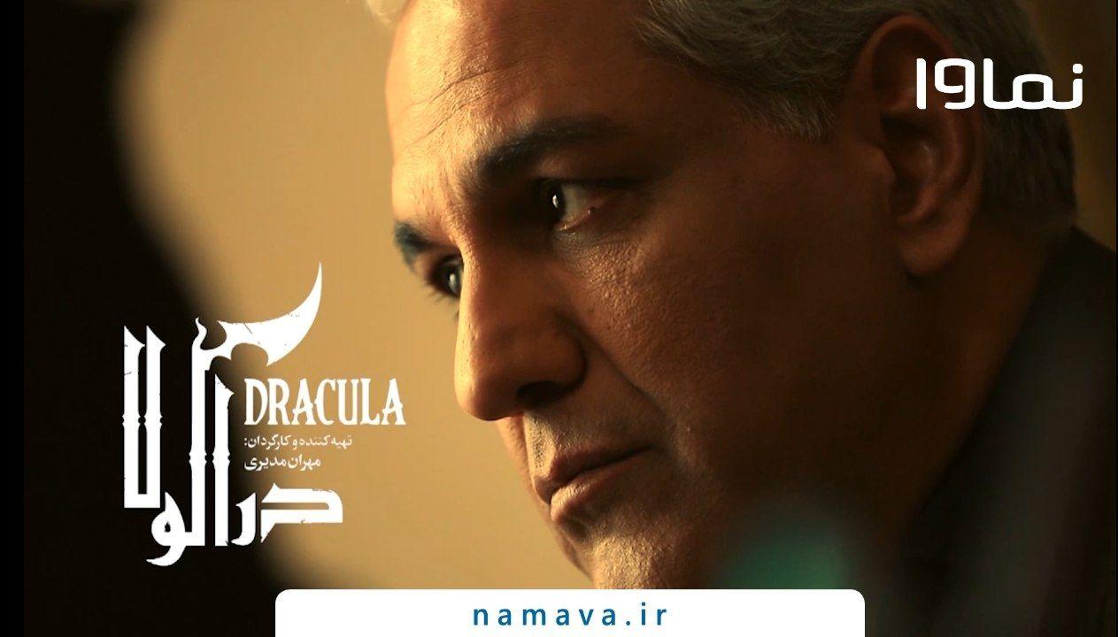 «دراکولا»، حرکت معنادار مهران مدیری از خنده به تلخند