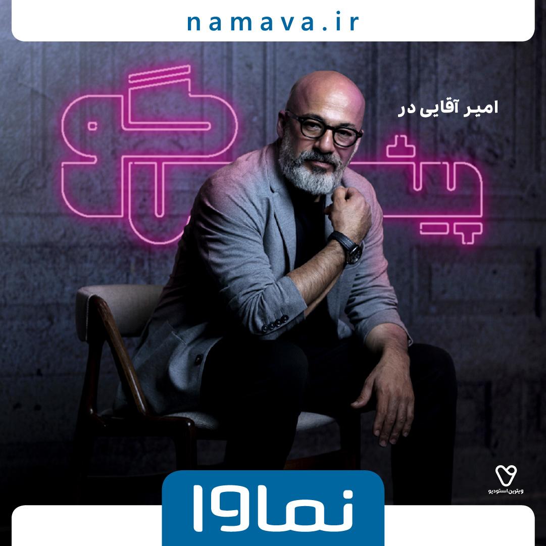 امیر آقایی مهمان اولین قسمت از «پیشگو» / پخش از اول خرداد