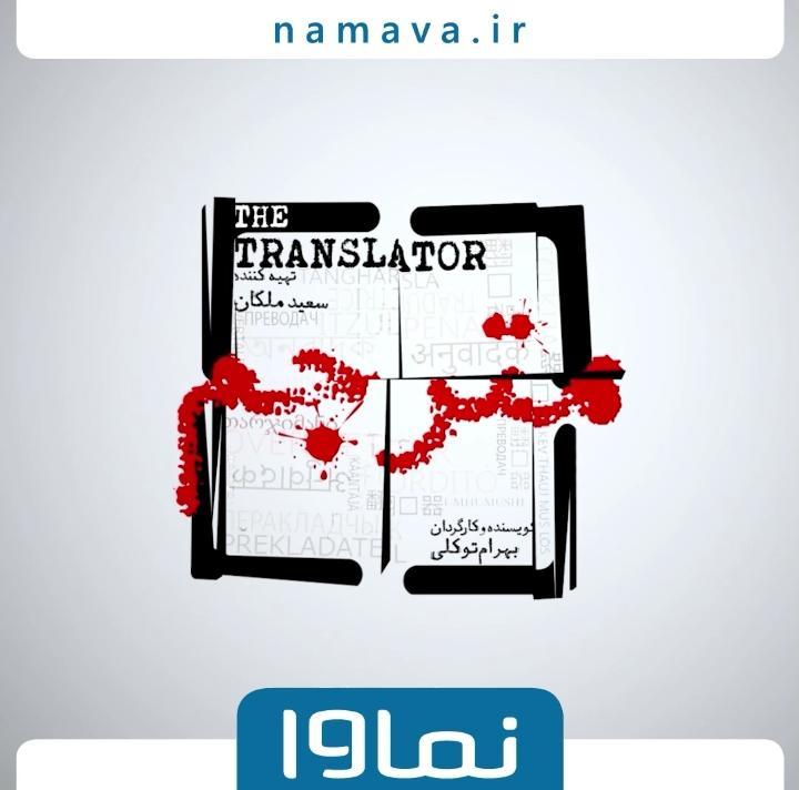 «مترجم» جدیدترین سریال اختصاصی نماوا / بهرام توکلی برای اولین بار سریال میسازد