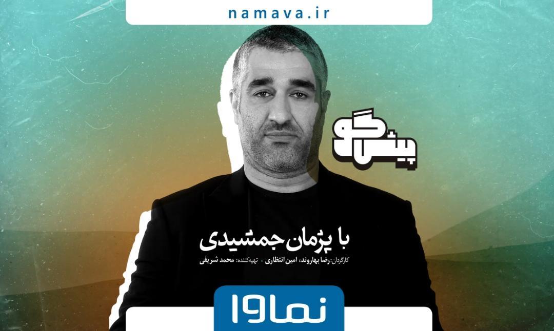 برنامه «پیشگو» با حضور سردار آزمون در نماوا منتشر شد