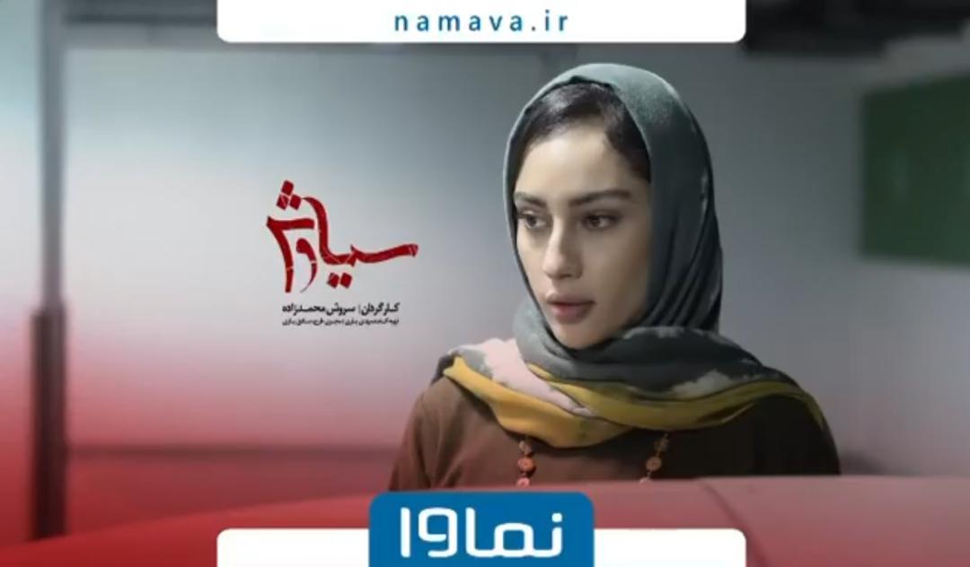 قسمت جدید سریال «سیاوش» در نماوا منتشر شد