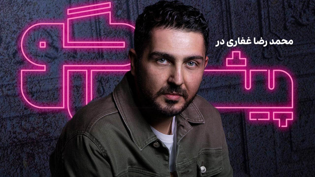 محمدرضا غفاری مهمان «پیشگو» میشود
