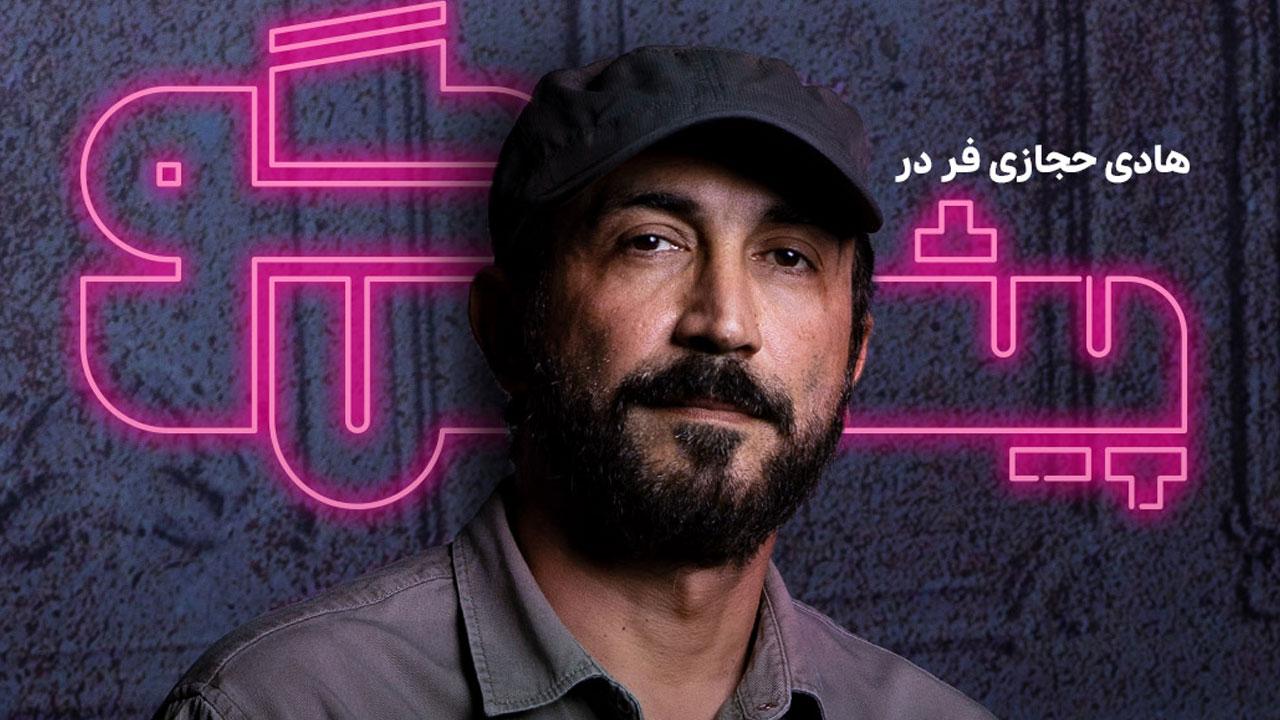 هادی حجازیفر در «پیشگو» از خاطرات سربازیاش میگوید