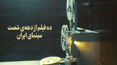 ویدئو/ معرفی ده فیلم از دههی شصت سینمای ایران