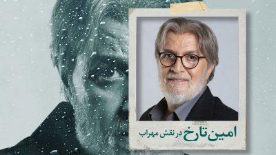 امین تارخ در «خسوف» / عاشقانهای از محسن چاوشی برای سریال اختصاصی نماوا