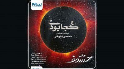 موزیکویدئوی «کجا بودی» با صدای محسن چاوشی منتشر شد