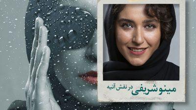حضور بازیگران نوظهور در جدیدترین سریال اختصاصی نماوا / مینو شریفی در «خسوف»